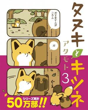 Tanuki to Kitsune # 3