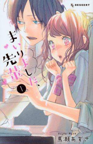 couverture, jaquette Irrésistible 1  (Kodansha)