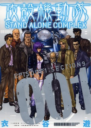 Ghost in The Shell - Stand Alone Complex édition simple