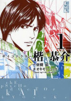 Psycho Doctor Kai Kyôsuke édition Bunko