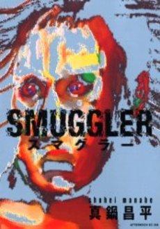 Smuggler édition simple