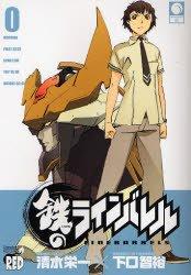 couverture, jaquette Kurogane no Linebarrels 0  (Akita shoten)