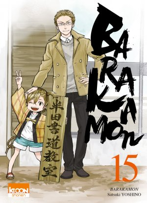 Barakamon # 15
