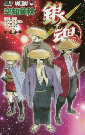 Gintama # 71