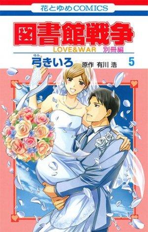 Toshokan Sensou - Love & War Bessatsu Hen # 5