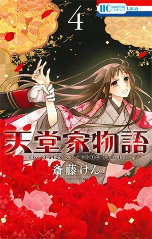 Tendou-ke Monogatari 4