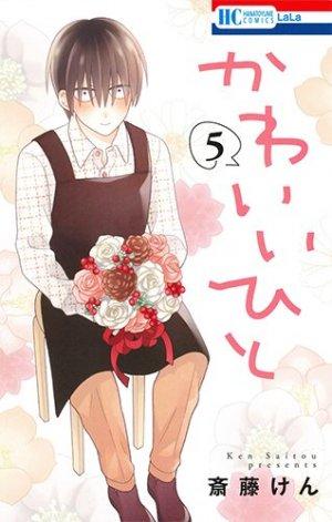 Kawaii Hito (SAITOU Ken) # 5