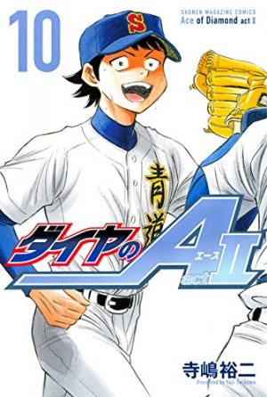 Daiya no Ace - Act II # 10