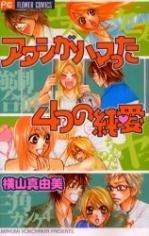 4 pure loves édition Japonaise