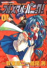 Full Metal Panic édition simple