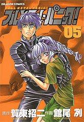couverture, jaquette Full Metal Panic 5  (Kadokawa)