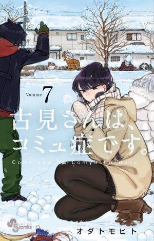 Komi-san wa Komyushou Desu. # 7