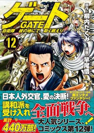 couverture, jaquette Gate - Au-delà de la porte 12  (Alpha Polis)