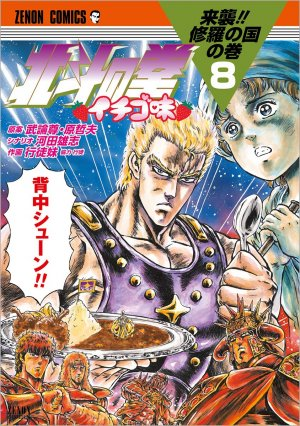 Hokuto no Ken - Ichigo Aji 8 Manga