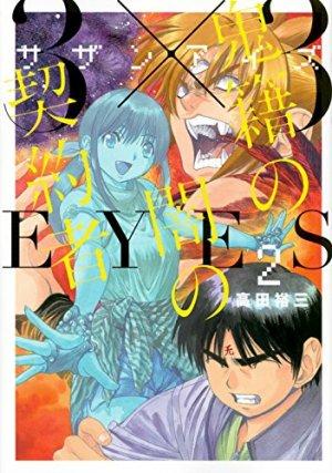 3x3 Eyes - Kiseki no Yami no Keiyakusha 2