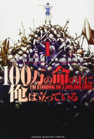 100-man no Inochi no Ue ni Ore wa Tatte Iru édition Simple