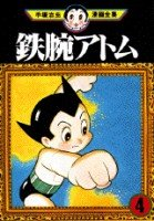 couverture, jaquette Astro Boy 4  (Houbunsha)