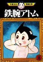 couverture, jaquette Astro Boy 16  (Houbunsha)