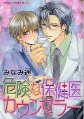 Kiken na Hokeni Counselor édition Japonaise