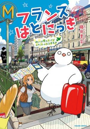 couverture, jaquette Un pigeon à Paris 2  (Tokuma Shoten)