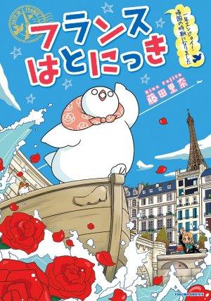 couverture, jaquette Un pigeon à Paris 3  (Tokuma Shoten)