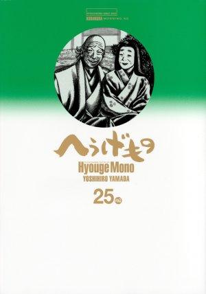 Hyôge Mono 25 Manga