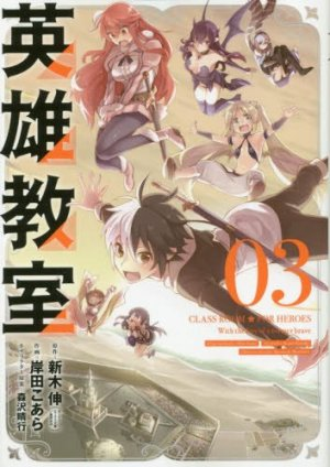 couverture, jaquette Classroom for heroes 3  (Square enix) Manga
