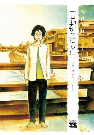 Destins parallèles édition Yukichi no koto