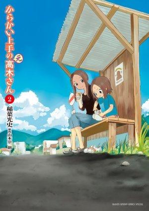 Karakai Jouzu no (Moto) Takagi-san # 2