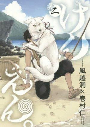 couverture, jaquette Ken'en - Comme chien et singe 2  (Mag garden)