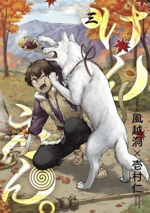 couverture, jaquette Ken'en - Comme chien et singe 3  (Mag garden)