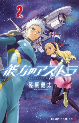 couverture, jaquette Astra - Lost in space 2  (Shueisha)
