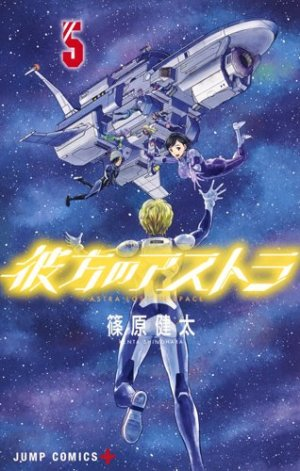 couverture, jaquette Astra - Lost in space 5  (Shueisha)