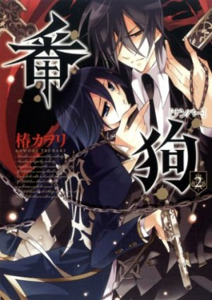 couverture, jaquette Number 2  (Mag garden) Manga