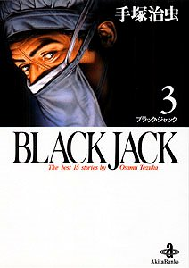 couverture, jaquette Black Jack - Kaze Manga 3  (Akita shoten)