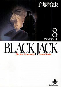 couverture, jaquette Black Jack - Kaze Manga 8  (Akita shoten)