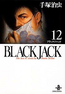 couverture, jaquette Black Jack - Kaze Manga 12  (Akita shoten)
