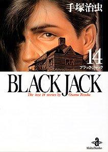 couverture, jaquette Black Jack - Kaze Manga 14  (Akita shoten)
