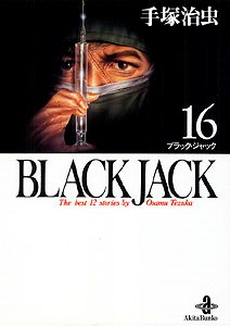 couverture, jaquette Black Jack - Kaze Manga 16  (Akita shoten)