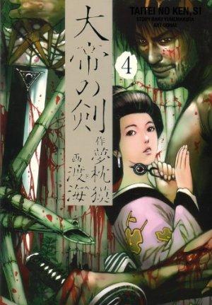 couverture, jaquette Taitei no Ken 4  (Enterbrain)
