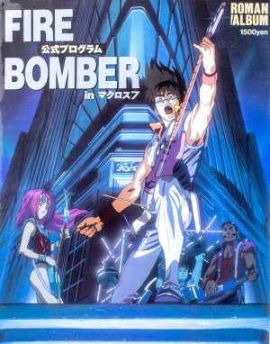 Macross 7 - Fire Bomber 1
