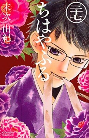 Chihayafuru # 37