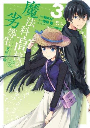 Mahouka Koukou no Rettousei - Natsuyasumi Hen 3 Manga