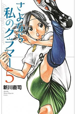 Sayonara Watashi no Cramer # 5