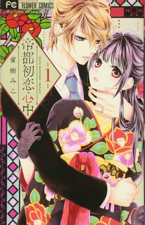 Teito Hatsukoi Shinjyu édition Simple