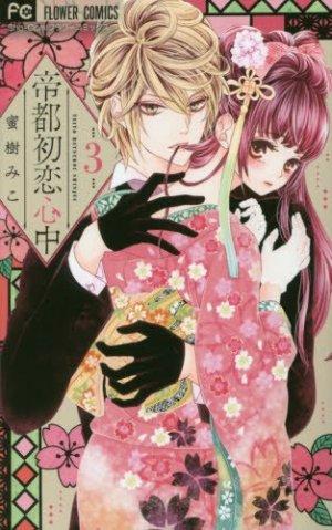 couverture, jaquette Teito Hatsukoi Shinjyu 3  (Shogakukan)