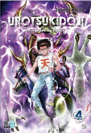 Urotsukidôji 4