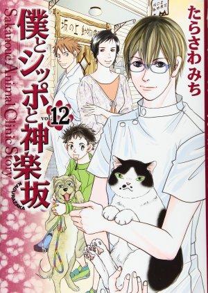 Boku to Shippo to Kagurazaka 12 Manga