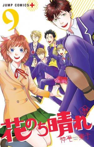 Hana nochi hare - Hana yori dango next season # 9