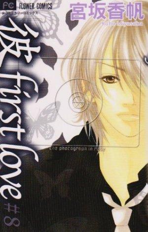 couverture, jaquette Kare First Love 8  (Shogakukan)